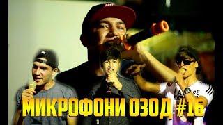 Микрофони Озод #16 Javlon, Lil West, East Side_Beha, Maks 98, NuMoN, Марсиан (RAP.TJ)