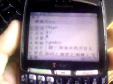 Video: Black Berry 8700G