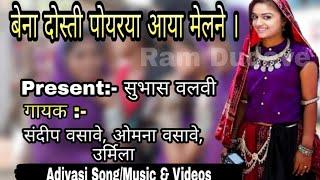 Bena Dosti Porya  Aalya melane || Adivasi Varada Song subhash valvi sandip vasave
