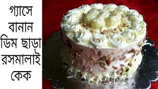 গ্যাসে বানান ডিম ছাড়া রসমালাই কেক || EGGLESS RASMALAI CAKE WITHOUT OVEN