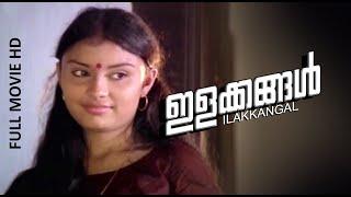 Malayalam (1982)