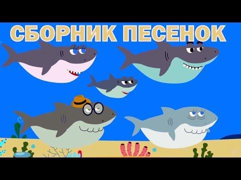 Детски развивающие и обучающие песенки - Сборник песенок (Акуленок, Грузовик, Енот, Динозавр... )