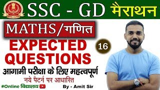 SSC GD मैराथन | MATH | BY AMIT SIR | Expected Questions | #Online विद्यालय | 16