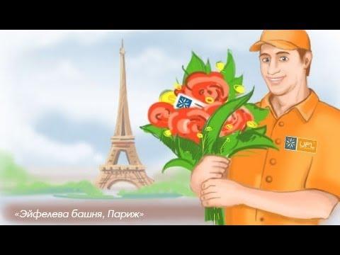 Доставка цветов Париж - U-F-L.net Цветы в Париж