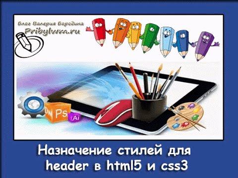 Назначение стилей для header в html5 и css3 Шаг третий