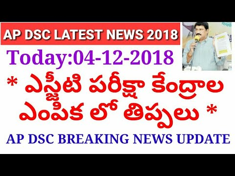 AP DSC LATEST BREAKING NEWS UPDATE..
