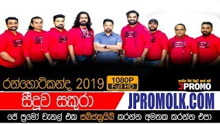 Seeduwa Sakura Ranhotikanda 2019  Live Shows Stream Now