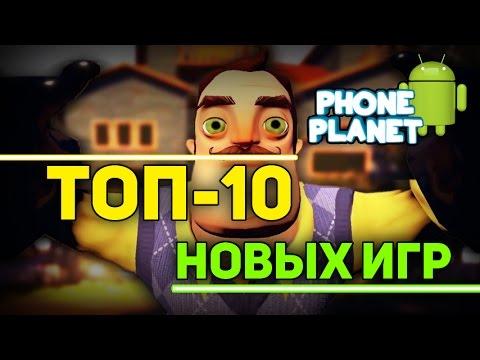 ТОП-10 Лучших и новых игр на ANDROID 2017 - Выпуск 40 PHONE PLANET