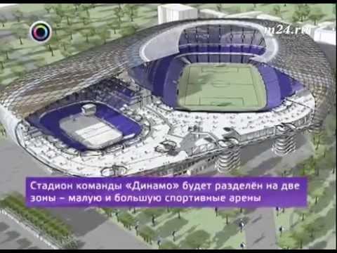 Каким будет обновленный стадион Динамо (Москва 24)