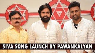 Pawan Kalyan Launches Yettaagayya Shiva Song | Aatagadara Siva Song Launch By PawanKalyan