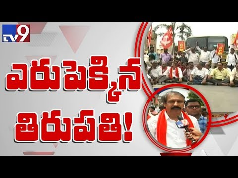Special Status for Andhra : Left parties protest in Tirupati - TV9