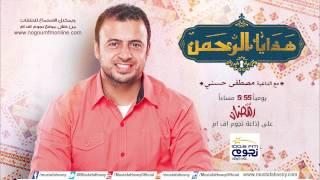 هَدَايا الرحَمن - الحلقة 10 - صلاة الأوابين - مصطفى حسني