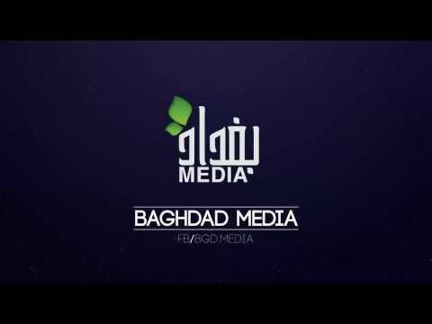 قريبا - بغداد ميديا