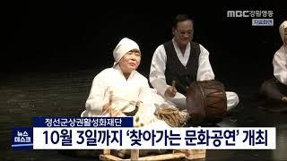정선 '찾아가는 문화공연' 개최
