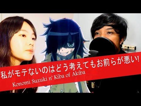 私がモテないのはどう考えてもお前らが悪い! by Konomi Suzuki n' Kiba of Akiba Vocal Cover
