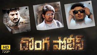 ATM - Donga Police Full Length Telugu Movie    Nikhil Siddharth, Rajeev Kanakala, Shashank