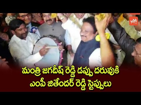 Telangana MP Jithender Reddy Dance For Minister Jagadish Reddy Dappu Daruvu at WTC 2018 | YOYO TV