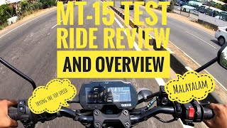 MT-15 TEST RIDE REVIEW, FIRST IMPRESSION #MT-15 #YAMAHA #MALAYALAM #TESTRIDE #LIKES #DISLIKES #SOUND