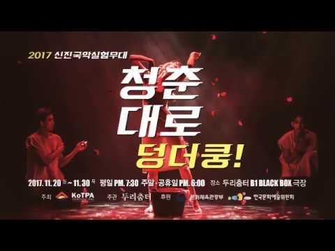 2017 신진국악실험무대 청춘대로 덩더쿵 공연 티저 영상