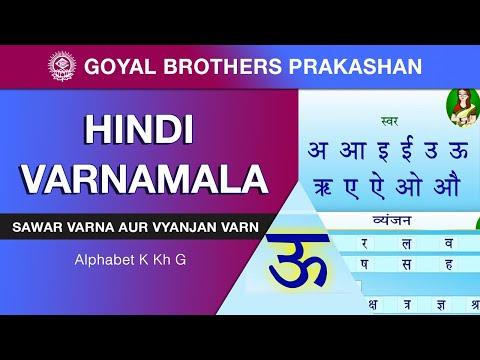 Hindi Varnamala or Alphabet K Kh G (Sawar varna aur Vyanjan Varn)