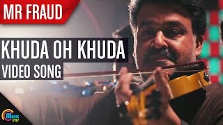 Ayalum Njanum Thammil - Khuda Oh Khuda- Mr Fraud | Mohanlal| Mia George| Manjari Phadnis| Full Song HD Video
