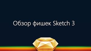 Обучение дизайну мобильных приложений в Sketch