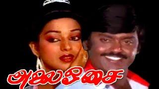 Alai Osai | Vijayakanth, Nalini,Goundamani | Tamil Superhit Movie HD