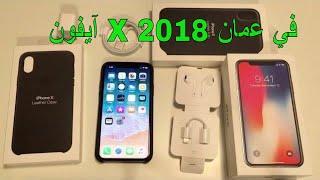 iPhone X Unboxing in Oman 2018 | تكنولوجيا عمان