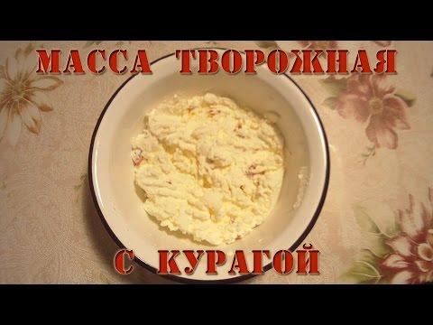 Творожная масса с курагой рецепт с пошагово