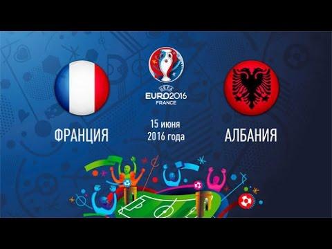 ФРАНЦИЯ 2-0 АЛБАНИЯ! ОБЗОР МАТЧА ЕВРО 2016! France vs Albania Euro 2016!