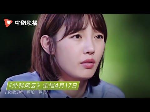 外科风云 ● 正午团队新作  4.17 中剧独播  展现国内医疗现状