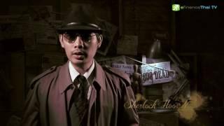 Sherlock Hoon