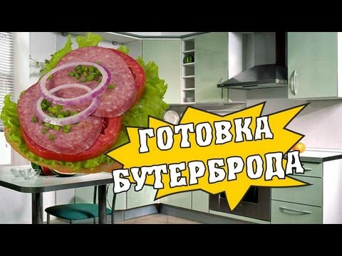 Как готовить бутерброды - видео