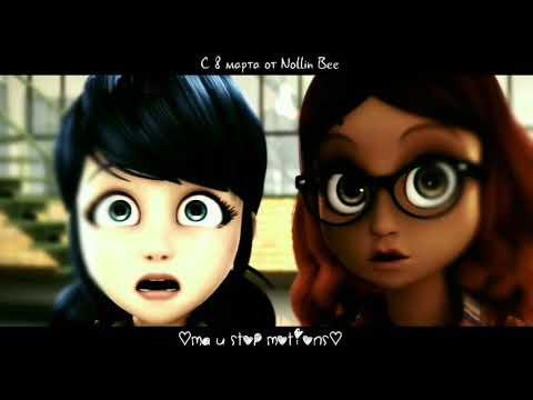 Леди Баг и Супер Кот | Девочки такие девочки (С 8 марта❤)