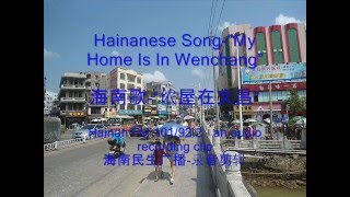 "Hainanese Song-""My Home Is In Wenchang"" (English Sub) 海南歌-""侬屋在文昌"""