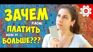 Xiaomi Redmi 3S - ЧЕСТНЫЙ ОБЗОР! Все ПЛЮСЫ и МИНУСЫ! Отзыв реального пользователя! Стоит ли покупать