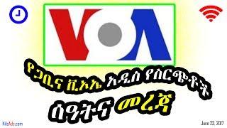 የጋቢና ቪኦኤ አዲስ የስርጭቶች ሰዓትና መረጃ - VOA Gabina New Schedule Info. - VOA