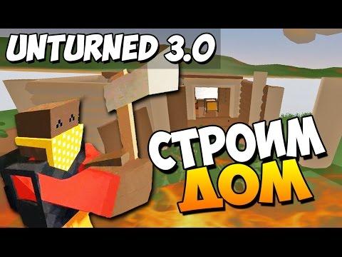 Unturned 3.0 - Строим дом!#4