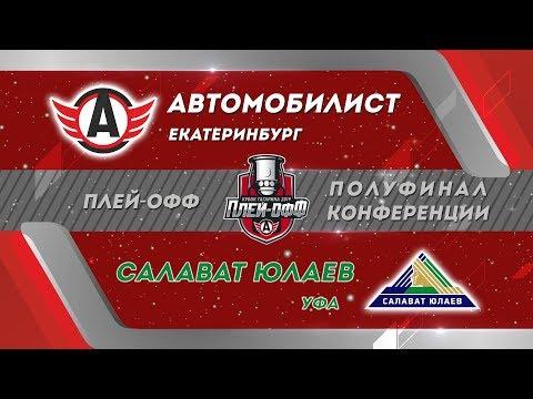 1/2 финала конференций | Игра 2 | «Автомобилист» – «Салават Юлаев» | Пресс-конференция