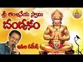 Anjaneya Dandakam Telugu | Anjaneya swamy songs Telugu  | Kondagattu Anjanna Songs Telugu