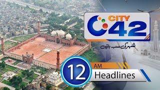 Download video News Headlines | 12:00 AM | 7 December 2017 | City 42