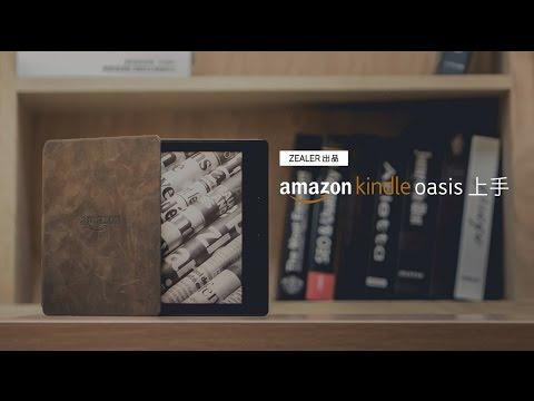 「ZEALER 出品」亚马逊 Kindle Oasis 上手