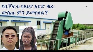 የቢሾፍቱ የአህያ እርድ ቄራ ውስጡ ምን ይመስላል? Donkey abattoir controversy in Ethiopia