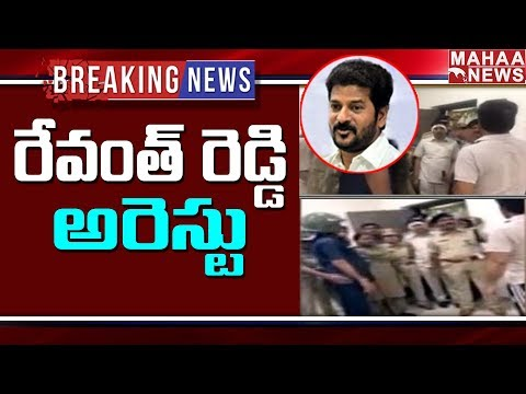 Revanth Reddy arrest visuals | Congress leader Revanth Reddy arrest updates | Mahaa News