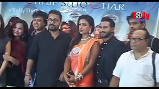 CHHIP SUTO CHAR   Hot & Bold Bengali Movie
