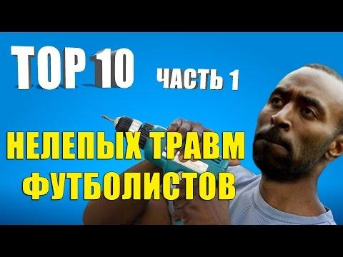 ТОП 10 нелепых травм футболистов. Часть I