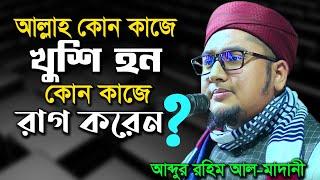 New Bangla Waz Mahfil By Abdur Rahim madani Palakata , Chakaria, Cox'sbazar.