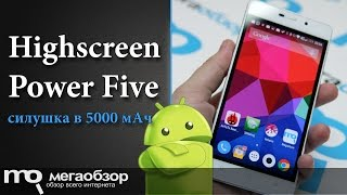 Обзор Highscreen Power Five. Смартфон с 5000 мАч