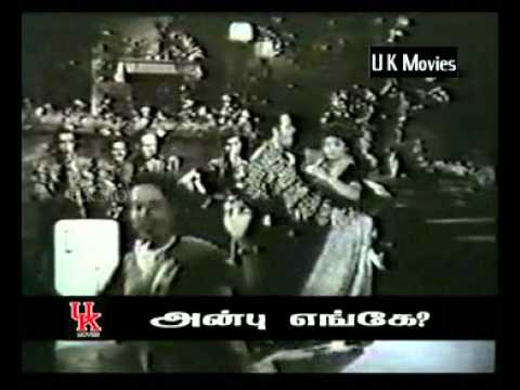 Tamil Old--dingiri Dingale Meenakshi Dingiri Dinkale--anbu Enge? video