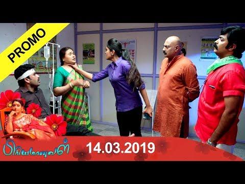 Priyamanaval Promo 15-03-2019 Sun Tv Serial Promo Online